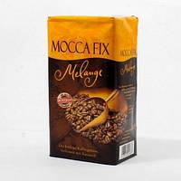 кофе молотый Mocca Fix Mellange