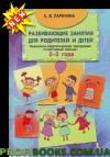 """Развивающие занятия для родителей и детей. Психолого-педагогическая программа """"Счастливый малыш"""" для детей (2-3 года)"""