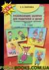 """Развивающие занятия для родителей и детей. Психолого-педагогическая программа """"Дитятко"""" для детей (1-2 года)"""