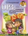 ОРЗ: руководство для здравомыслящих родителей. Комаровский
