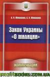"""Закон Украины """"О милиции"""" Комментарий.Миколенко.А.И."""