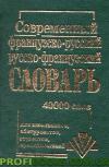 Современный французско-русский и русско-французский словарь.