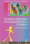 Теория и практика психологического тренинга. учебное пособие
