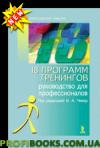 18 программ тренингов руководство для профессионалов
