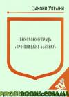 """Закони України """"Про охорону праці"""", """"Про пожежну безпеку"""""""