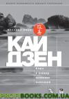 Кайдзен: ключ к успеху японских компаний (5-е издание)