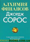 Алхимия финансов Джордж Сорос