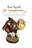 Я — Кукольник . Книга Романа Шустрова  2017 г.