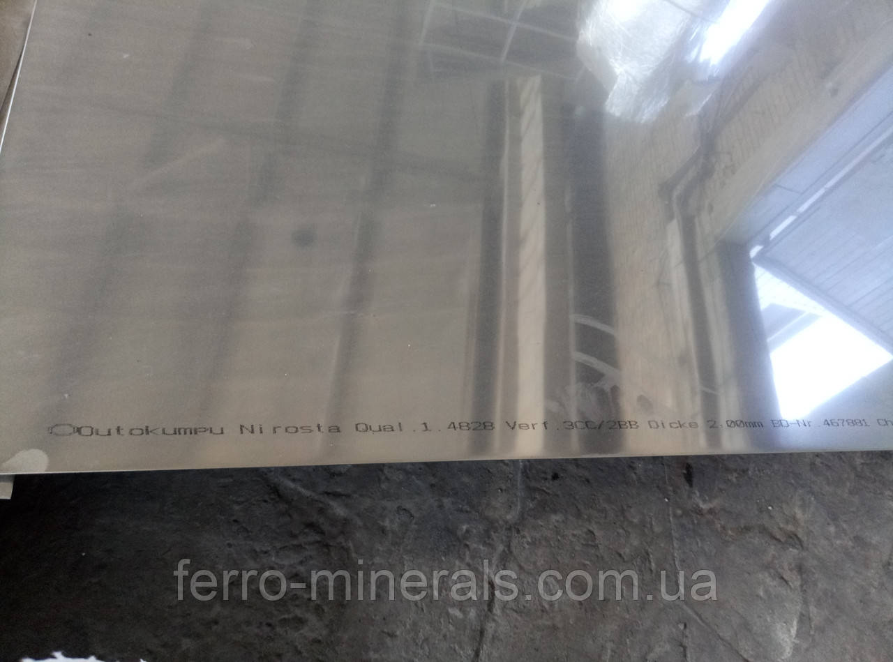 Лист Жаропрочный нержавеющий  2мм,  AISI 309/20Х20Н14/ EN 1.4828