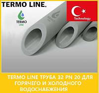 Termo line труба полипропиленовая 32 PN 20 для горячего и холодного водоснабжения