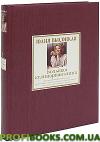 Большая кулинарная книга. Лучшие рецепты (подарочное издание)