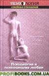 Психология и психоанализ любви. Хрестоматия