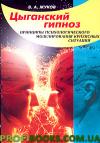 Цыганский гипноз (принципы психологического моделирования кризисных ситуаций)