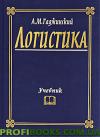 Логистика Гаджинский