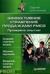 Эффективное управление продажами FMCG. Проверено опытом