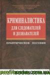 Криминалистика для следователей и дознавателей.Е.П.Инщенко.