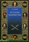 История казачества.Переплет из кожи!!!