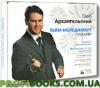 Тайм-менеджмент. Тренажер. Видеокурс на 1 DVD + комплект методических пособий