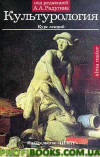 Культурология Курс лекций Радугин
