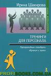 Тренинги для персонала. Корпоративные стандарты обучения и оценки
