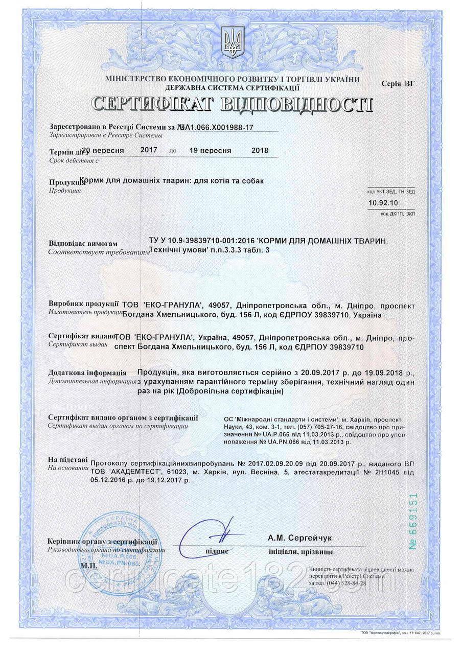 Сертификация товары для животных gracia epilogue сертификация кардиналу