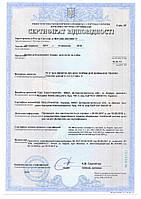 Сертификат соответствия - корма для животных