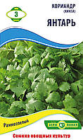 Семена кориандра сорт Янтарь (кинза) 3 гр ТМ Агролиния