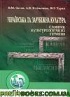 Україїнська та зарубіжна культура.Словник культологічних термінів.