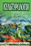 Культурологія.Українська та зарубіжна культура.М.М.Заковича.