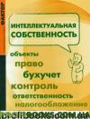 Интеллектуальная собственность:объекты, право, бухучет, контроль, ответственность, налогообложение. А.Иванченко