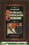 Сучассний російсько-український словник.М.Г.зубков.