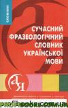 Сучасний фразеологічний словник української мови.А.П.Ярещенко.