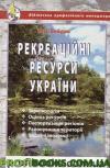 Рекреаційні ресурси України.О.О.Бейдик.