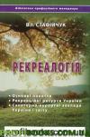 Рекреалогія.В.І.Стафійчук.
