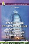 Організація обслуговування в готелях і туристичних комплексах.Т.Г.Сокол.