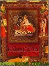 Камасутра (подарочное издание)