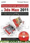 Технология дизайна в 3ds Max 2011. От моделирования до визуализации (+ CD-ROM)