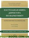 Настольная книга директора по маркетингу. Маркетинговое планирование