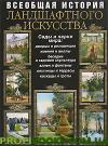Всеобщая история ландшафтного искусства. Сады и парки мира