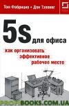 5S для офиса. Как организовать эффективное рабочее место
