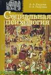 Социальная психология Радугин