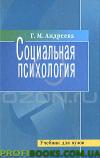 Социальная психология Андреева