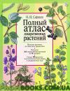 Полный атлас лекарственных растений