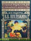 Большая энциклопедия кулинарного искусства. Все рецепты В. В. Похлебкина