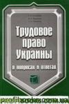 Трудовое право Украины в вопросах и ответах.Г.С.Гончарова.