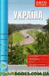 Україна атлас автомобільних шляхів.