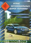 Атлас автомобильных дорог Украины