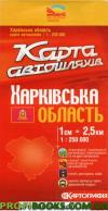 Карта автошляхів.Харківська область.