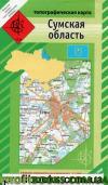 Сумская область.Топографическая карта.