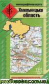 Хмельницька область.Топографічна карта.